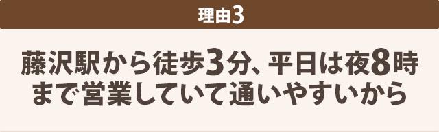 藤沢駅から徒歩3分、平日は夜8時 まで営業していて通いやすいから