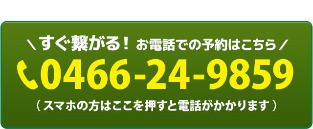 電話番号:0466-24-9859