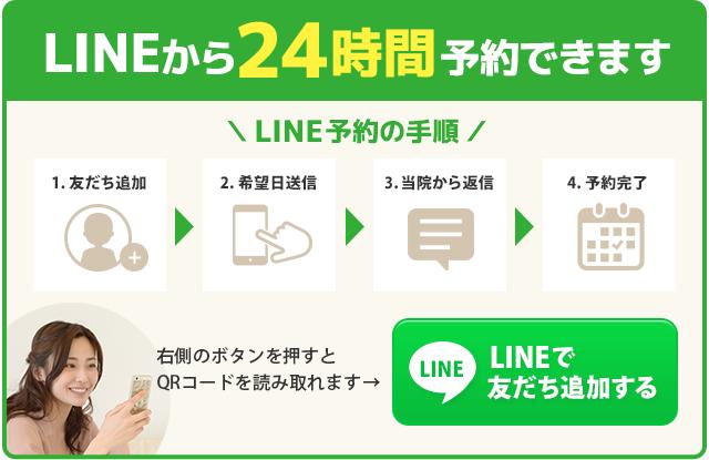 LINEから24時間予約できます。まずはここを押して当院を友だち追加してください